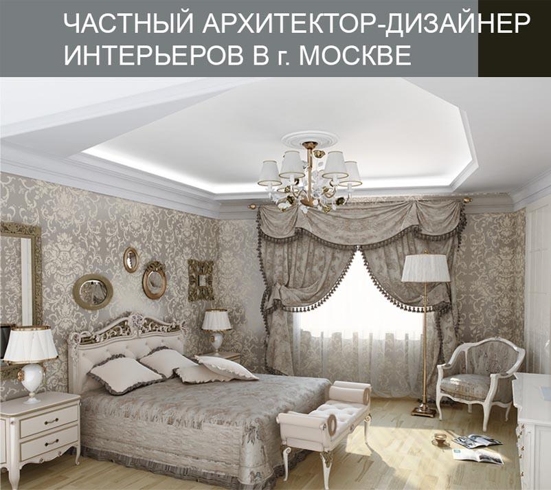 частный архитектор-дизайнер интерьеров